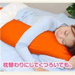 【オレンジ】 天使の休日 くつろぎボディピロー(抱き枕) マンダリンオレンジ
