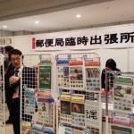 コミックマーケット87の郵便局臨時出張所に実物大(?)ダンボー