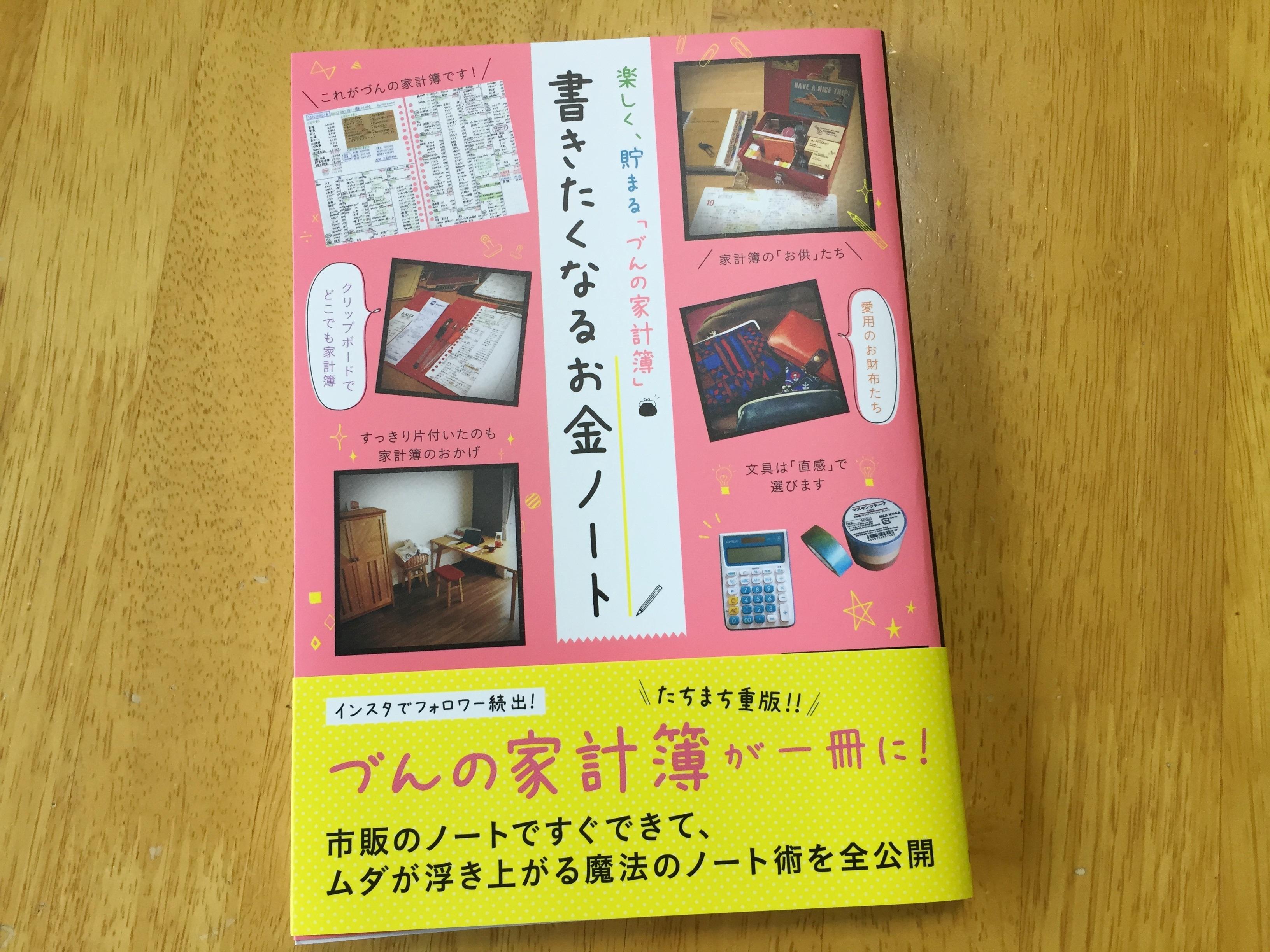「づんの家計簿」本を読んで気が付いた。我が家の家計管理の致命的な点2つ。