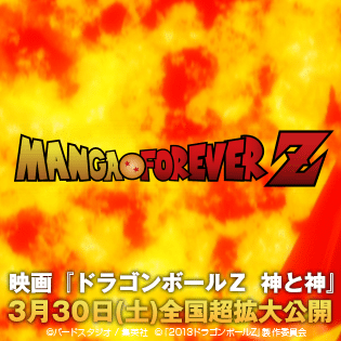 Dragon ball z battle of gods crea il tuo logo for Crea il tuo personaggio anime