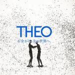 THEO|お金のデザイン社のロボアドバイザーTHEOの運用実績を公開(2016年10月)