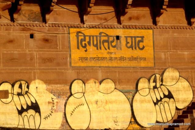 Wall Art at the Varanasi Ghats