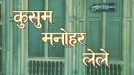 kusum Manohar Lele Marathi Natak Download मराठी नाटक – आसू अणि हसू Click Here