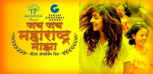 The movie tells you a story of a young girl Ashwini (Anusha Dandekar) who was adopted at the age of 4 and migrated to America. Now Ashwini wants to connect...