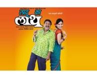 Lavu Ka Lath (2012) Marathi Movie   Banner: Shardul Films Producer: Vijay Patkar Director: Vijay Patkar Story/Screenplay/Dialogues/Lyrics: Rajesh Bamgude Cinematographer: Sanjay Khanzode Cast: Vijay Patkar, Hemalata Baane, Vijay Kadam,...