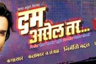 Produced By : Sagar Sakunde Films presents DUM ASEL TAR Marathi Movie. Producer: Sagar Ramchandra Sakunde Director: : Vijay Gokhale, Cast: Shankar, Smita Shevale, Mohan Joshi, Anant Jog, Uday Tikekar....