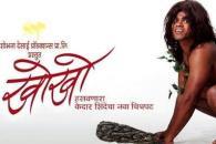 """Shobhna desai production present new marathi film """"Kho Kho"""" """"Kho Kho"""" marathi movie Star Cast – Bharat Jadhav, Siddharth Jadhav, Kranti redkar, Kamlakar Satpute, Anand Karyekar, Varad chavan Director –..."""