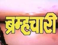 Brahmachari – Marathi Comedy Natak . Writer: Acharya Atre. Starring : Varsha Usagaonkar, Swati Chandivale, Ramkrishna Gadgil, Bhau Biwalkar, Dinesh Karmarkar, Prashant Damle. Director : Vinayak Chaskar. ब्रम्हचारी मराठी सुपर...