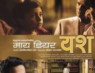 My Dear Yash is a marathi movie directed byShekhar Sartandel and produced byJagdish Singh Rao. Star cast of the movie areLokesh Gupte, Sukhada Yash, Umesh Kamat, Vibhav Borkar, Atharva Bedekar,...