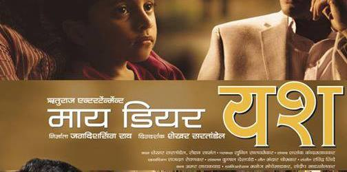 My Dear Yash is a marathi movie directed by Shekhar Sartandel and produced by Jagdish Singh Rao. Star cast of the movie are Lokesh Gupte, Sukhada Yash, Umesh Kamat, Vibhav Borkar, Atharva Bedekar,...