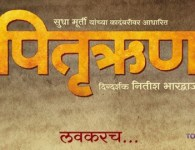 Pitruroon is upcoming marathi movie produced by IME Motion Pictures and directed by Nitish Bharadwaj. Starcast of the movie are Sachin Khedekar, Tanuja, Suhas Joshi, Ketaki Palav, Omkar Kulkarni, Poorvi Bhave, Madhavi Soman,...