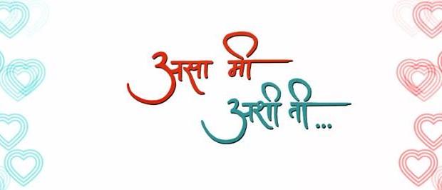 Asa Mee Ashi Tee (2013) Marathi Movie
