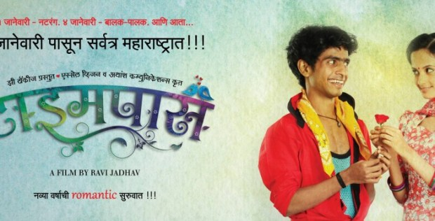 timepass marathi movie