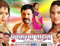 Check out complete Details of Marathi Movie Ghungarachya Nadat Movie : Ghungarachya Nadat (2014) Producer : Rajendra Sancheti Written & Directed By :Anand Bachhav Star-Cast : Sanjay Kapre, Deepali Sayyed, Nisha Parulekar, Anant Jog,...