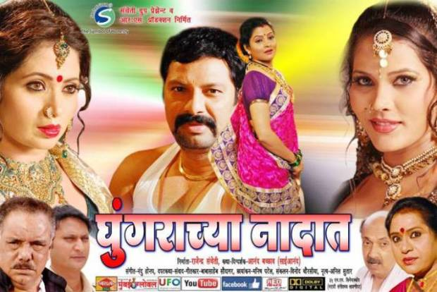 Ghugarachya-Nadat-2014-Marathi-Movie