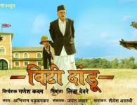 Vitti Dandu Upcoming Marathi Movie Releasing By 11th April 2014. This Movie is Directed By Ganesh Kadam and Produced By Leena Deor, Here is complete cast and Crew of Upcoming...