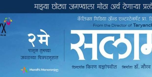 Salaam-Marathi-Movie