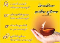 Marathi Greetings for Diwali 7