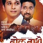 Dhol-Taashe-Marathi-Movie-Poster