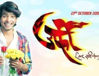 Urfi (2015) a Marathi Movie based on love and drama and lead actor is Prathamesh Parab must watch Urfi (2015) Marathi movie. Movie is to be released on 23rd oct, 2015. story of movie...