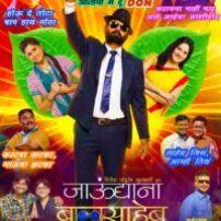 jaundya-na-balasaheb-marathi-movie-poster-200x200