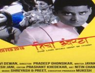 Ticha Umbartha (2016) – Marathi Movie is all set to release on 26th february,2016. This film is produced under the banner of RDX Cinema Company and the producer is Ravi...