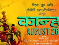 Kanha – Marathi Movie : Kanha is a Marathi Movie releasing under the banner of Vihang Entertainment, Youngberry Entertainment, Zee Studios. Producer of the movie is Pratap Sarnaik and director is Avadhoot Gupte. Starcast of...