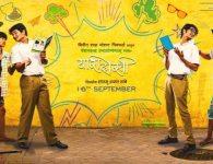 Yaari Dosti (2016) – Marathi Movie Yaari Dosti is a MarathiMovie releasing under the banner of Passionwoald Entertainments, Bipin Shah Motion Pictures. Producer of the movie are Bhavana Bipin Shah,...