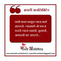 Pani dhawto manun tyala Marathi Suvichar