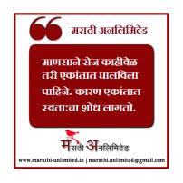 Mansane roj kahiweltari Marathi Suvichar