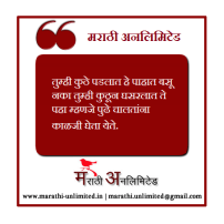 Tumhi kuthe padlat Marathi Suvichar