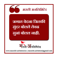 Jagat wedna jitaki Marathi Suvichar