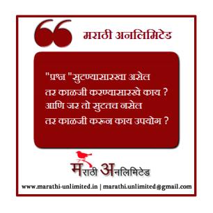 Prashna sutnyasarkha asel tar Marathi Suvichar