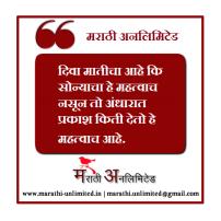 Diwa maticha aahe ki sonyacha Marathi Suvichar