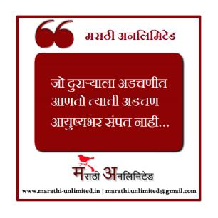 Jo dusryala adchanit anto Marathi Suvichar