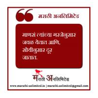 Manas tyanchya garjenusar Marathi Suvichar
