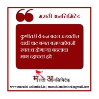 Kunitari yeun badal ghadwtil Marathi Suvichar