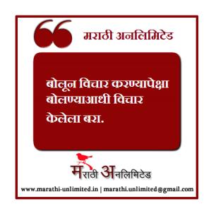 Bolun vichar krnyapeksha Marathi Suvichar