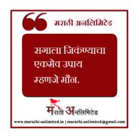 Ragala jinknyacha ekmew upay Marathi Suvichar