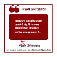 Nashibala ek wait saway Marathi Suvichar