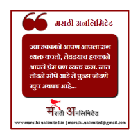 Jya hakkane aapan apla rag Marathi Suvichar