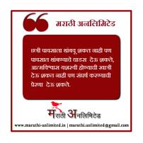 Chatri pawsala thambau shakt Marathi Suvichar