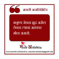 Manusya jewdha kshudra asel Marathi Suvichar