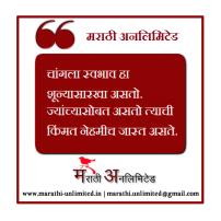 Changala swabhav ha shunyasarkha Marathi Suvichar