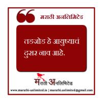 Tadjod he ayushyach Marathi Suvichar