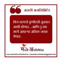 Mitra manje kunitari sukhat Marathi Suvichar