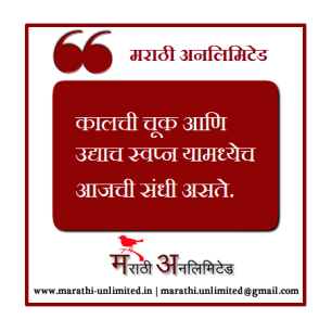 Kalchi chuk ani udyach Marathi Suvichar