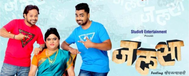 Jalsa (2016) – Marathi Movie Jalsa is a story of two youngsters Amar Khune Patil and Prem Chorte Patil who are extremely passionate about theatre and wish to revive an old...