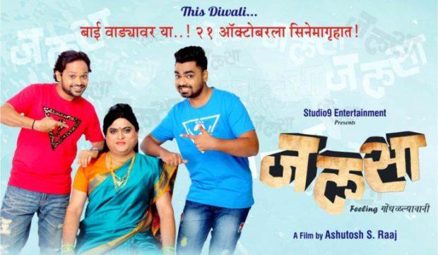 Jalsa (2016) - Marathi Movie