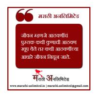 Jivan mhanje athwaninch - marathi suvichar